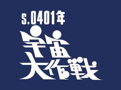 スタートレック45周年記念プロジ...